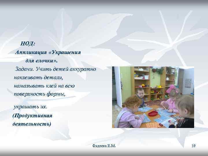 НОД:  Аппликация «Украшения для елочки» .  Задачи. Учить детей аккуратно