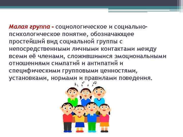 Малая группа - социологическое и социально- психологическое понятие, обозначающее простейший вид социальной группы с