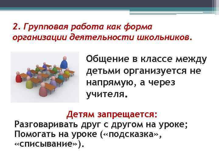 2. Групповая работа как форма организации деятельности школьников.   Общение в классе между