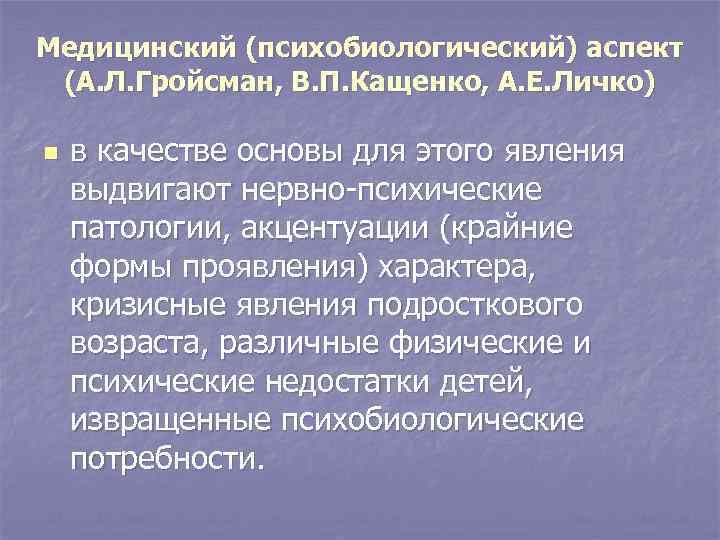 Медицинский (психобиологический) аспект  (А. Л. Гройсман, В. П. Кащенко, А. Е. Личко) n