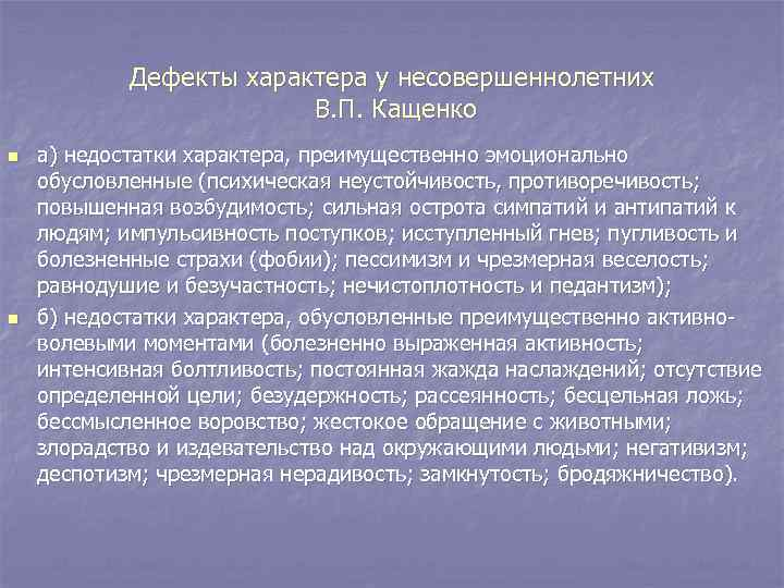 Дефекты характера у несовершеннолетних     В. П. Кащенко n