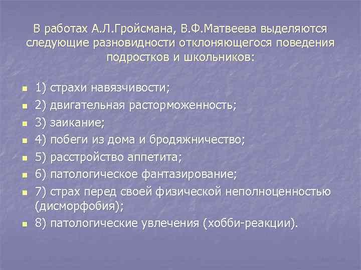 В работах А. Л. Гройсмана, В. Ф. Матвеева выделяются следующие разновидности отклоняющегося поведения