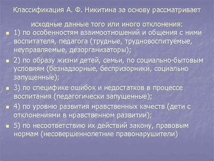 Классификация А. Ф. Никитина за основу рассматривает  исходные данные того или