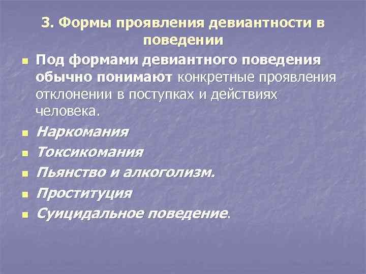 3. Формы проявления девиантности в     поведении n  Под