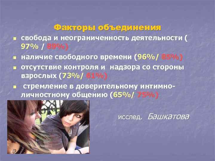Факторы объединения n  свобода и неограниченность деятельности ( 97%