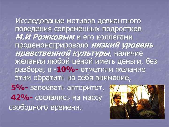 Исследование мотивов девиантного поведения современных подростков М. И Рожковым и его коллегами