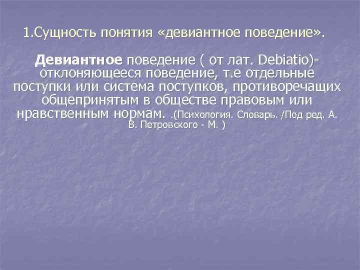 1. Сущность понятия «девиантное поведение» . Девиантное поведение ( от лат. Debiatio)- отклоняющееся
