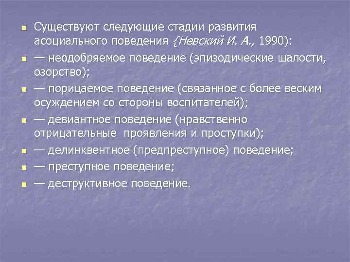 n  Существуют следующие стадии развития асоциального поведения {Невский И. А. , 1990): n
