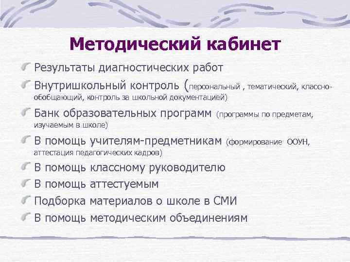 Методический кабинет Результаты диагностических работ Внутришкольный контроль (персональный , тематический, классно-