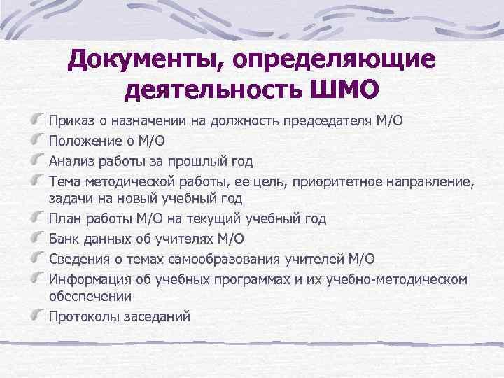 Документы, определяющие деятельность ШМО Приказ о назначении на должность председателя М/О Положение о