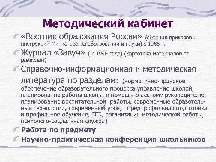 Методический кабинет «Вестник образования России»   (сборник приказов и инструкций Министерства
