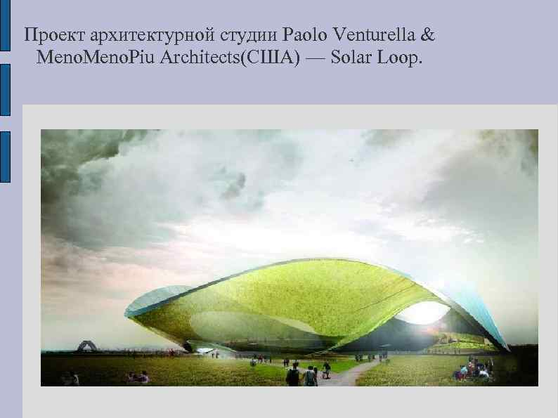 Проект архитектурной студии Paolo Venturella & Meno. Piu Architects(США) — Solar Loop.