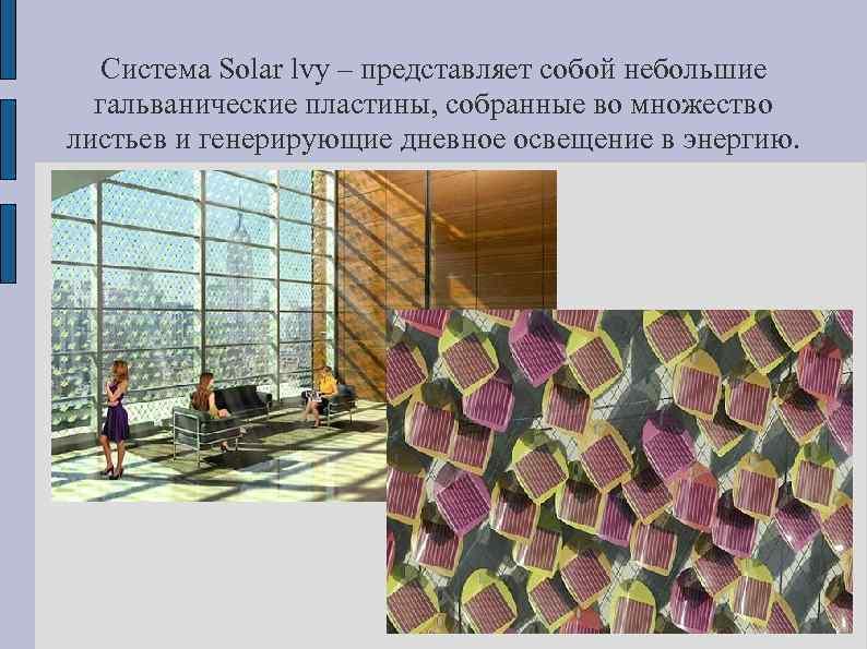 Система Solar lvy – представляет собой небольшие  гальванические пластины, собранные во