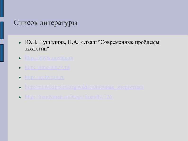 Список литературы  Ю. Н. Пушилина, П. А. Ильяш