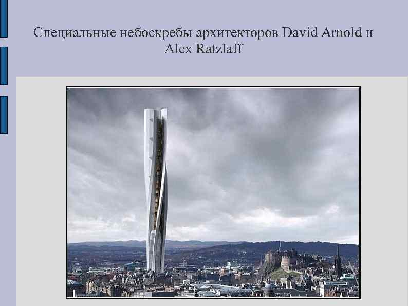 Специальные небоскребы архитекторов David Arnold и    Alex Ratzlaff