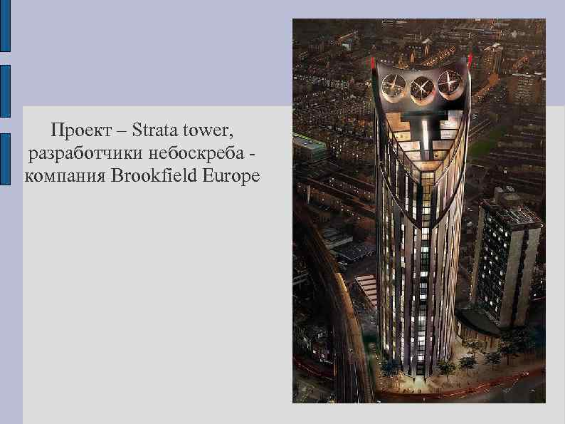 Проект – Strata tower, разработчики небоскреба - компания Brookfield Europe