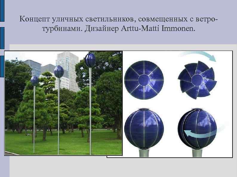 Концепт уличных светильников, совмещенных с ветро- турбинами. Дизайнер Arttu-Matti Immonen.