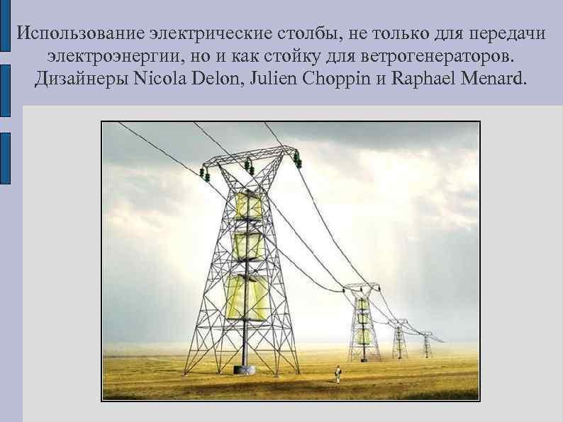 Использование электрические столбы, не только для передачи  электроэнергии, но и как стойку для