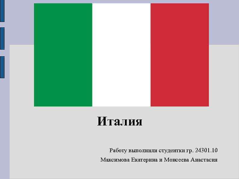 Италия Работу выполнили студентки гр. 24301. 10 Максимова Екатерина и Моисеева Анастасия
