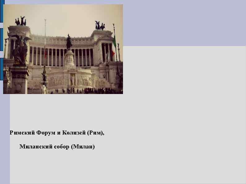 Римский Форум и Колизей (Рим), Миланский собор (Милан)