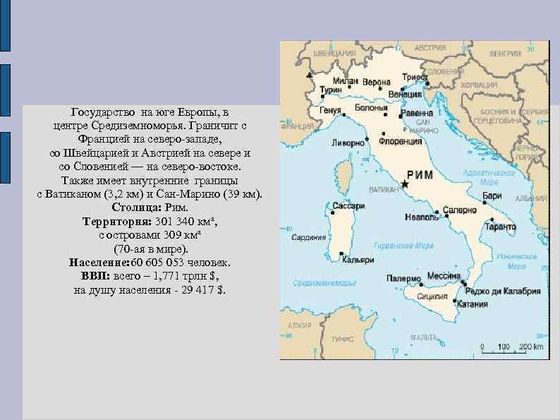Государство на юге Европы, в центре Средиземноморья. Граничит с  Францией на