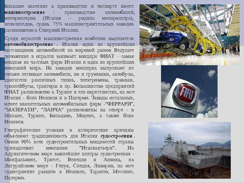 Большое значение в производстве и экспорте имеет машиностроение  : производство  автомобилей,