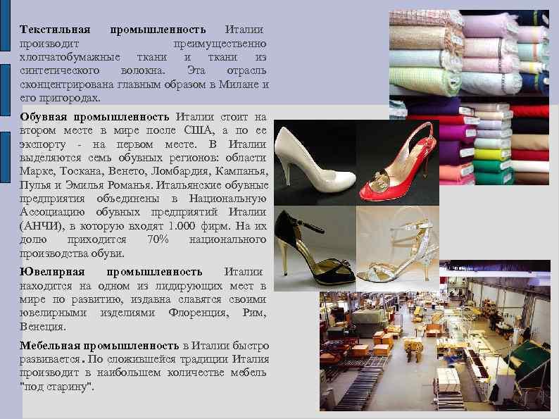 Текстильная промышленность Италии производит    преимущественно хлопчатобумажные ткани из синтетического волокна. Эта