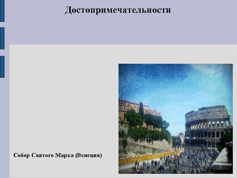 Достопримечательности Собор Святого Марка (Венеция)