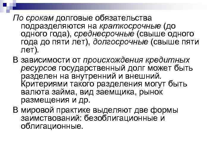 проценты погашение займов по внешнему государственному долгу кредит без справок о доходах смоленск