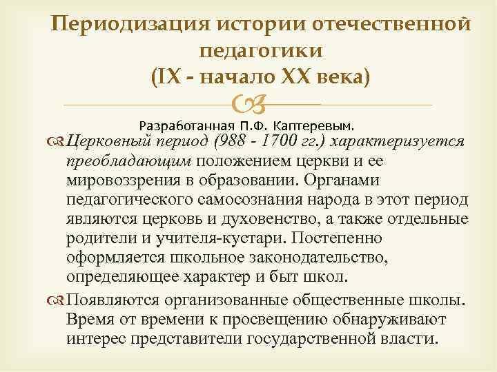 Периодизация истории отечественной   педагогики  (IХ - начало ХХ века)