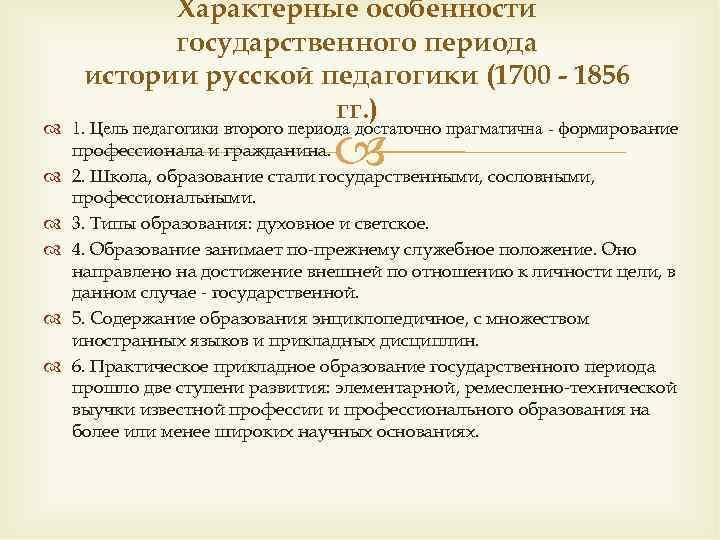 Характерные особенности  государственного периода истории русской педагогики (1700 - 1856