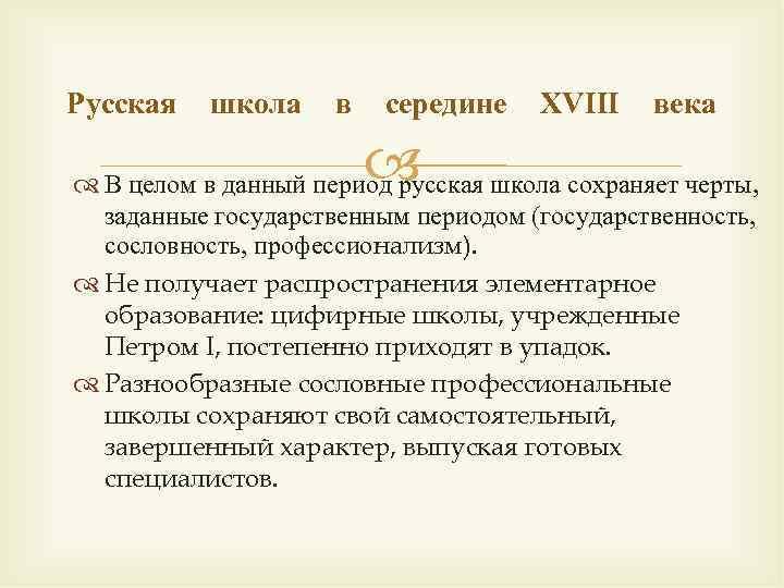 Русская  школа в  середине XVIII  века