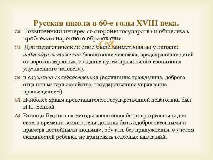 Русская школа в 60 -е годы XVIII века.  Повышенный интерес со стороны