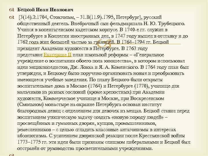 Бецкой Иванович  [3(14). 2. 1704, Стокгольм, – 31. 8(11. 9). 1795, Петербург],