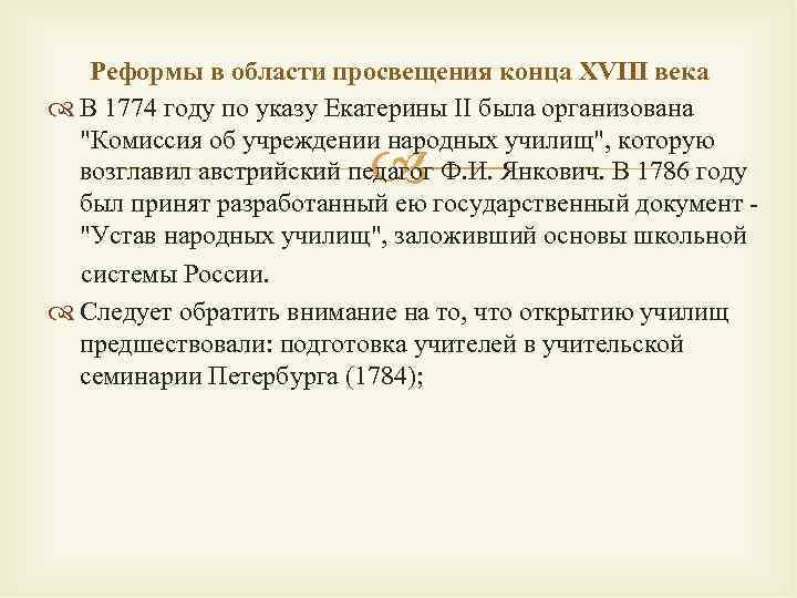 Реформы в области просвещения конца XVIII века  В 1774 году по указу