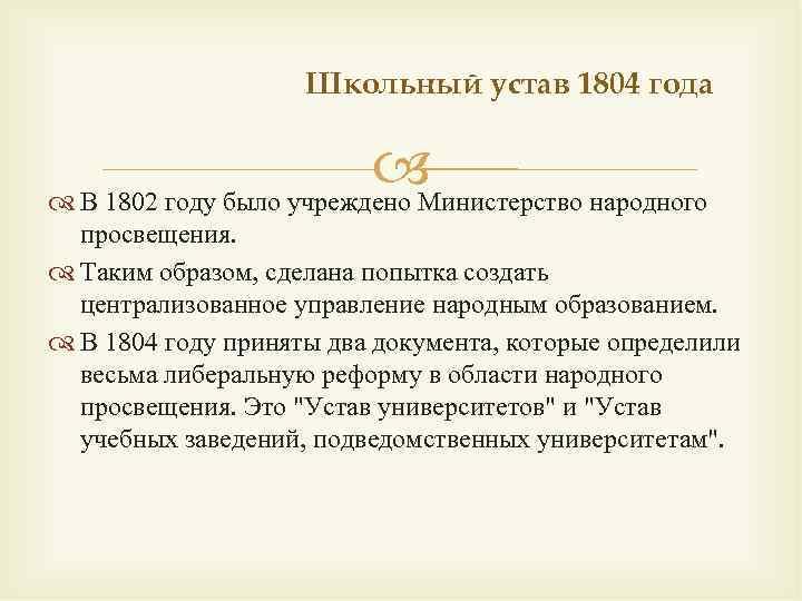 Школьный устав 1804 года      В