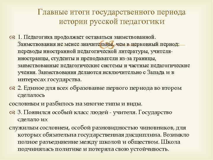 Главные итоги государственного периода   истории русской педагогики  1.