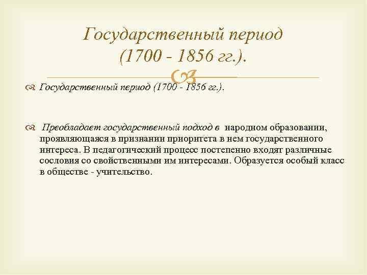 Государственный период   (1700 - 1856 гг. ).