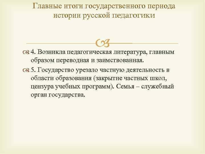 Главные итоги государственного периода   истории русской педагогики