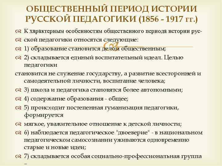 ОБЩЕСТВЕННЫЙ ПЕРИОД ИСТОРИИ РУССКОЙ ПЕДАГОГИКИ (1856 - 1917 гг. )  К