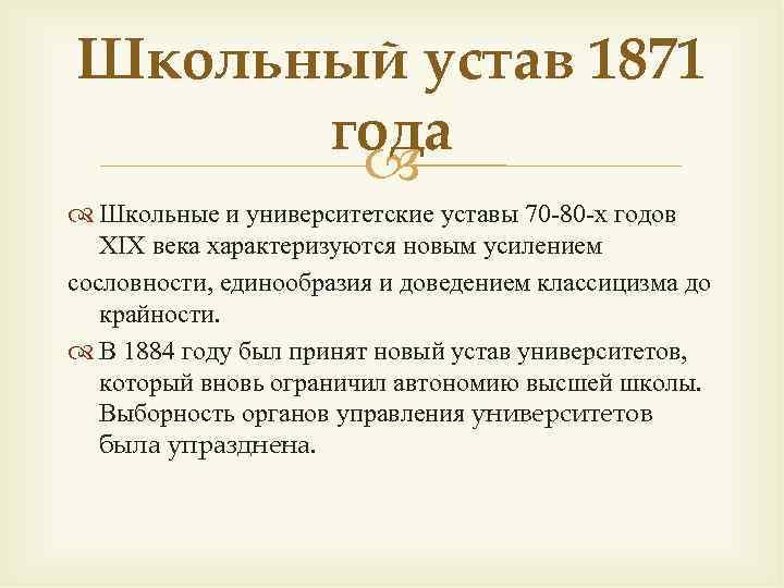 Школьный устав 1871  года  Школьные и университетские уставы 70 -80 -х годов