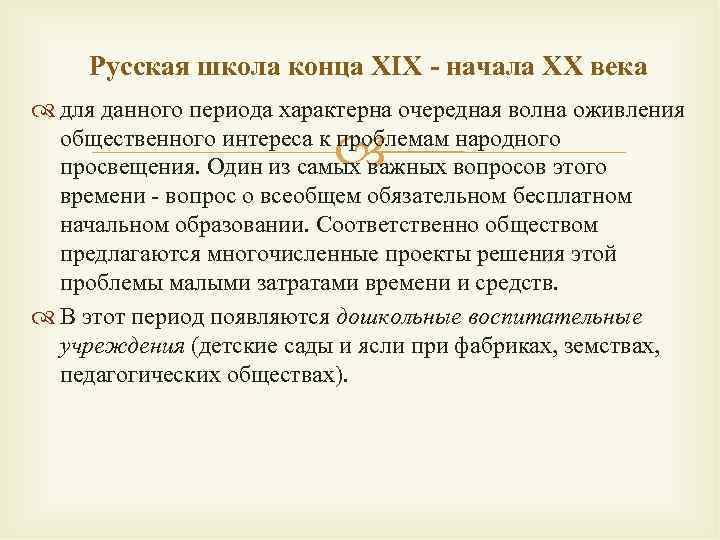 Русская школа конца XIX - начала XX века  для данного периода характерна