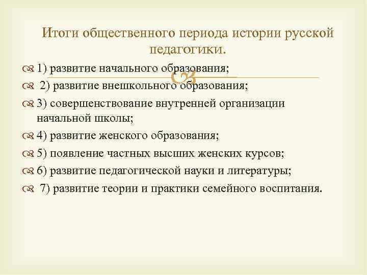 Итоги общественного периода истории русской    педагогики.