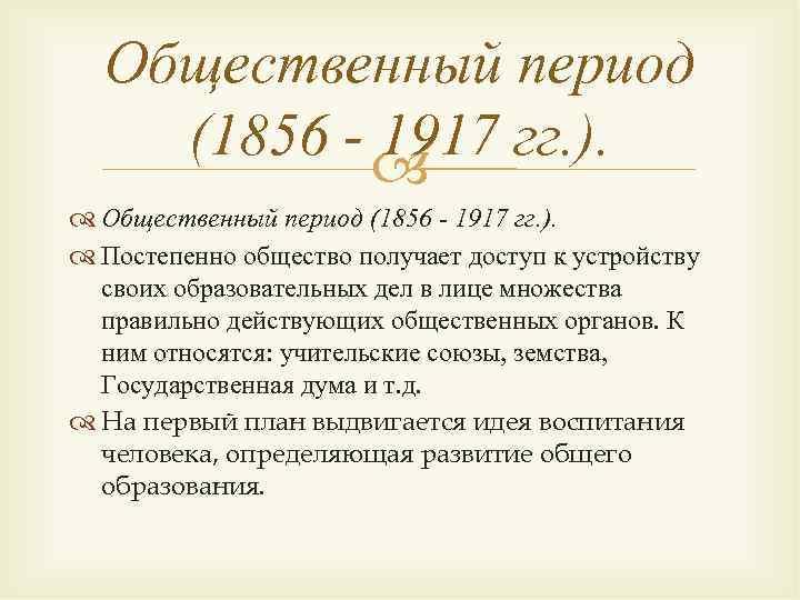 Общественный период (1856 - 1917 гг. ).  Постепенно общество получает доступ к