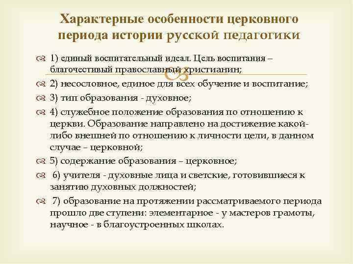 Характерные особенности церковного периода истории русской педагогики  1) единый воспитательный идеал.