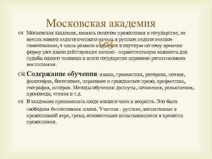 Московская академия, являясь оплотом православия в государстве, не    внесла