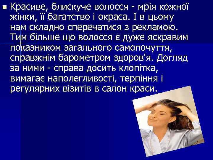 n  Красиве, блискуче волосся - мрія кожної жінки, її багатство і окраса. І