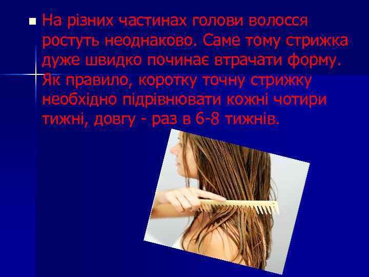 n  На різних частинах голови волосся ростуть неоднаково. Саме тому стрижка дуже швидко