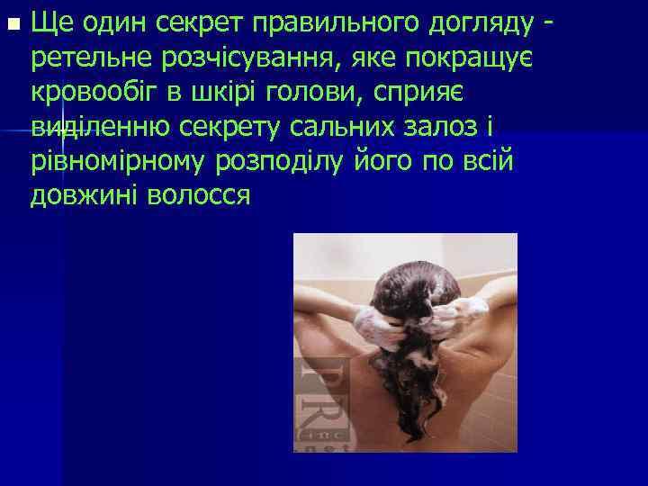 n  Ще один секрет правильного догляду - ретельне розчісування, яке покращує кровообіг в