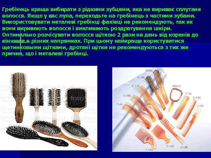 Гребінець краще вибирати з рідкими зубцями, яка не вириває сплутане волосся. Якщо у вас
